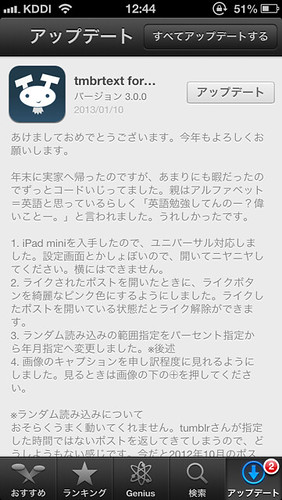 tmbrtext_for_ipad006