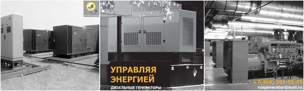 Дизельные электростанции и дизель-генераторы