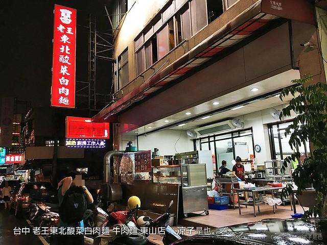 台中 老王東北酸菜白肉麵 牛肉麵 東山店 31