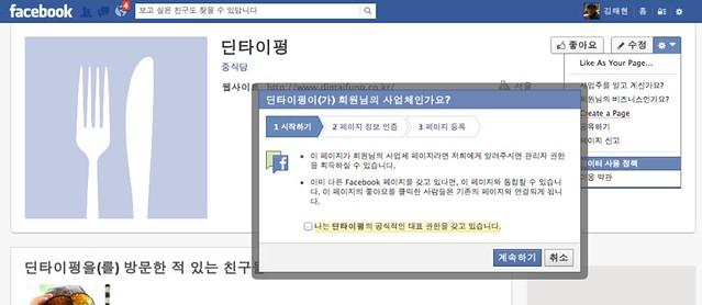 Facebook Page Claim