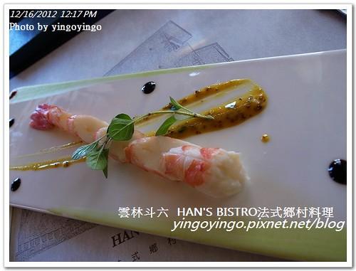 雲林斗六_法式鄉村料理20121216_R0011031