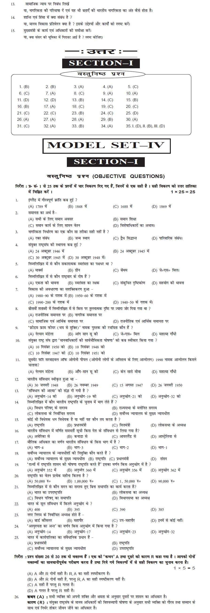 Bihar Board Class XI Arts Model Question Papers - Political Science