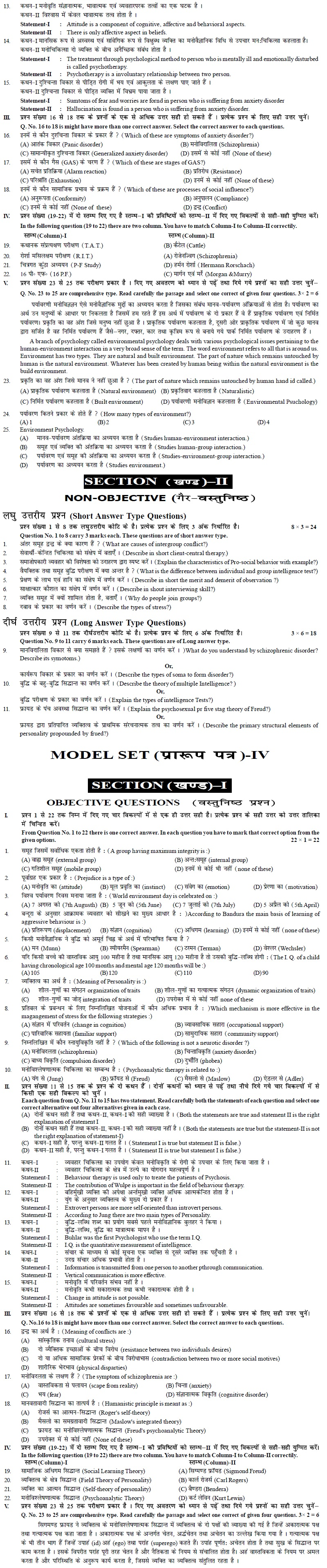 Bihar Board Class XII Arts Model Question Papers - Psychology
