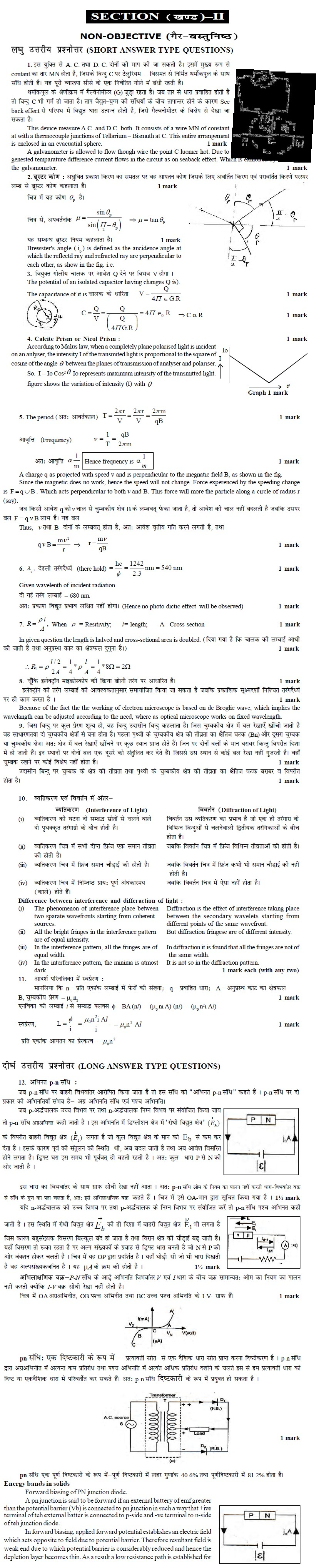 Bihar Board 12th Model Paper Physics | BSEB Model Paper with Answer