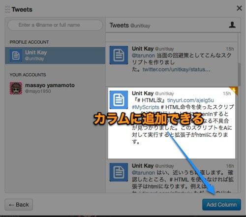 TweetDeck-12