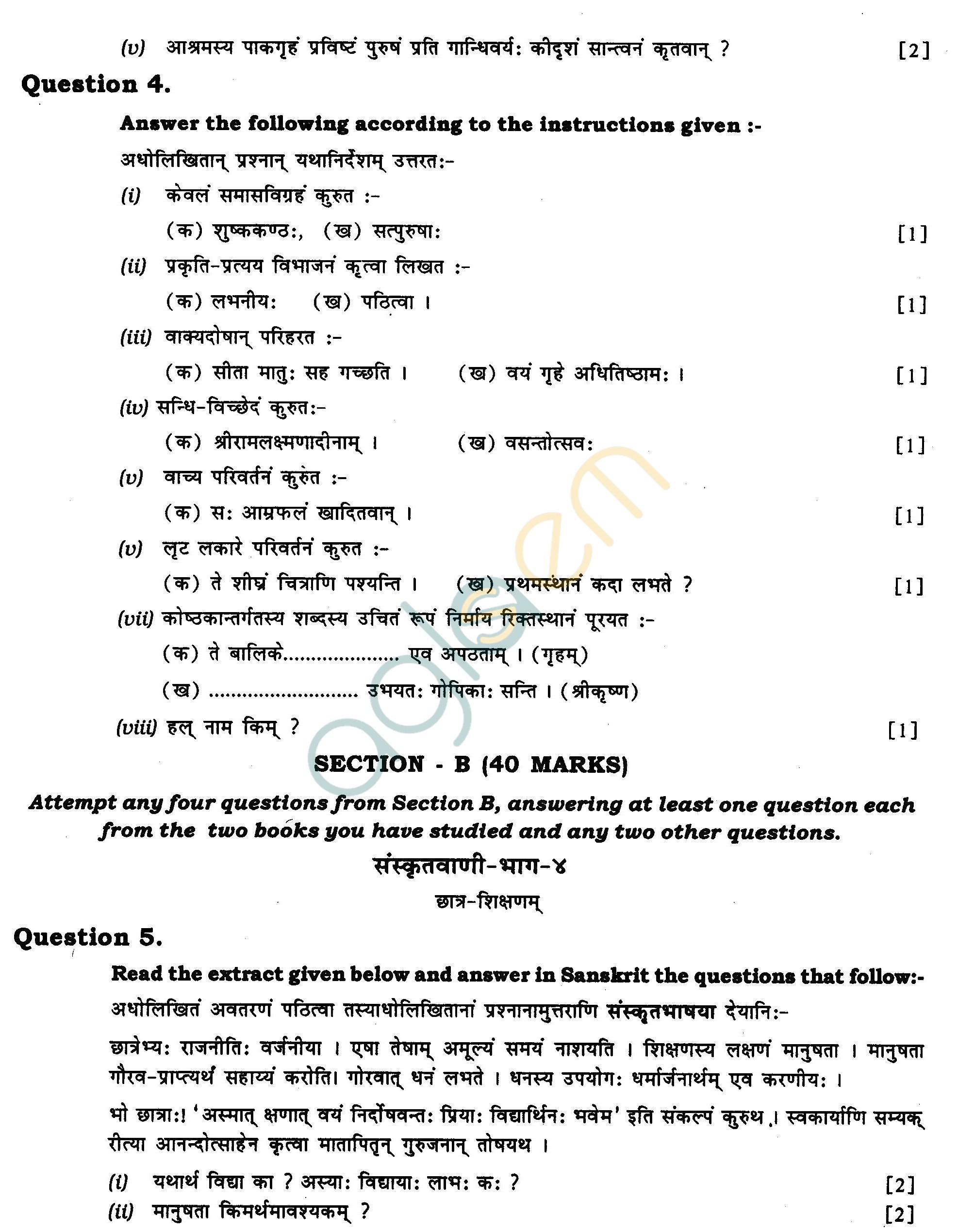 ICSE Class X Exam Question Papers 2011 Sanskrit