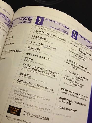 機内では、オールナイトニッポンクラシックス by haruhiko_iyota