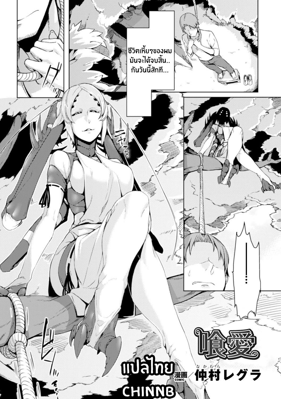 Kuu Ai | ชายหนุ่มผู้โชคร้ายกับสาวน้อยแมลง (Bessatsu Comic Unreal Monster Musume Paradise Digital Ban Vol. 8) [Thai ภาษาไทย] [ChinNB] [Digital]