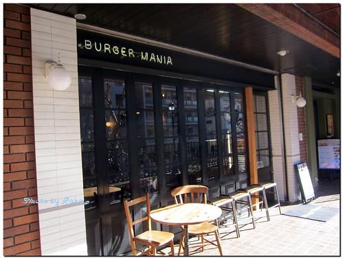 2013-01-04_ハンバーガーログブック_【広尾】BurgerManiaHiroo 年の初めはやっぱりお餅でしょ。-01
