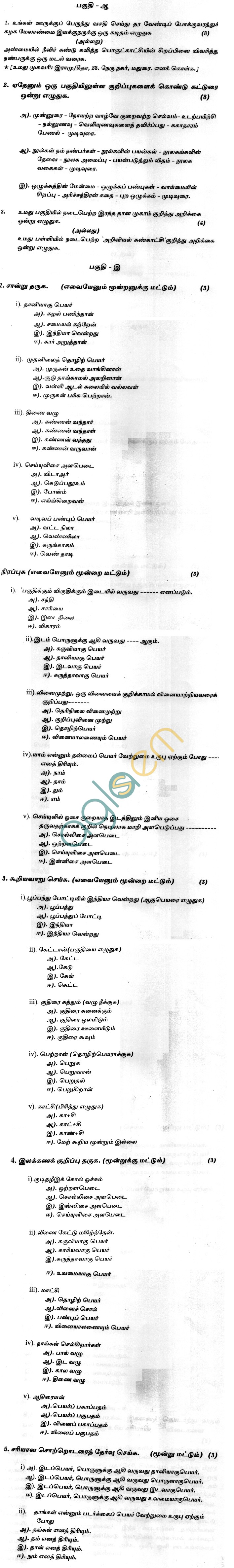 CBSE Sample Papers for Class 9 SA1 – Tamil – AglaSem Schools