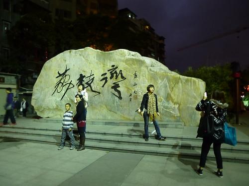 Guangdond-Guangzhou-Parc Liwan(1)
