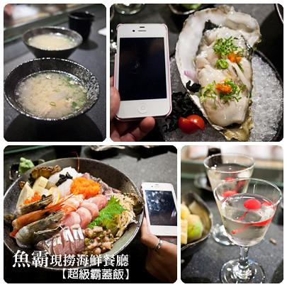 魚霸現撈海鮮餐廳-超級霸蓋飯 (5)