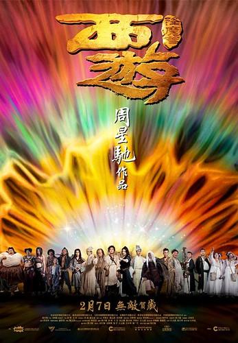 西遊 降魔篇 (Journey to the West: Conquering the Demons) poster