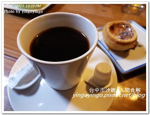 台中沙鹿_人間食解20130101_R0071337