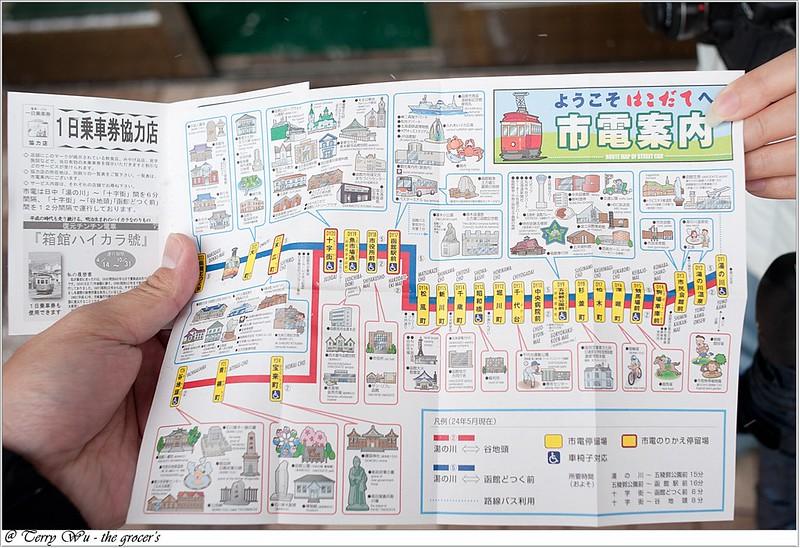 Day2 - 函館市電-五稜郭前-2