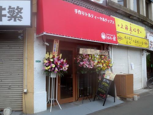 トルティー屋(江古田)