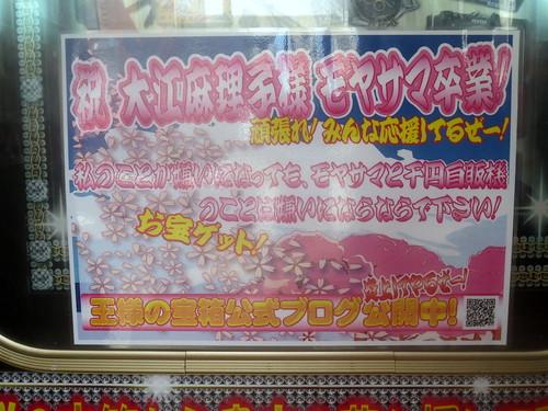 1000円自販機(江古田)