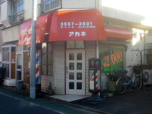 アカネ(桜台)