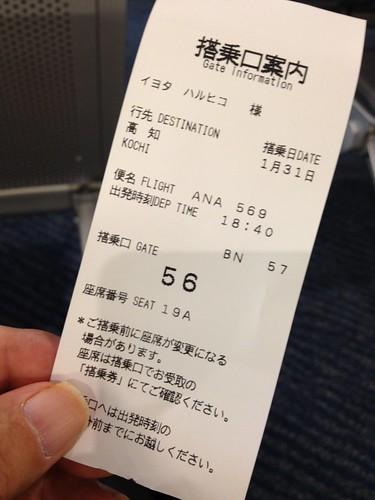 羽田発高知行 ANA569便 by haruhiko_iyota
