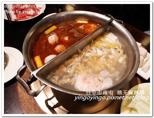 台中市南屯_鼎王麻辣鍋20130203_R0071910