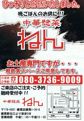 中華総菜ねん(練馬)