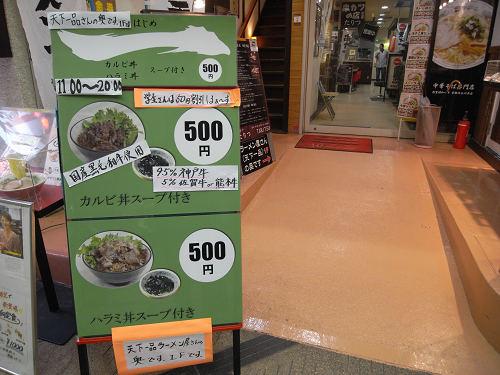 カルビ丼ハラミ丼『一(はじめ)』@東向商店街-02