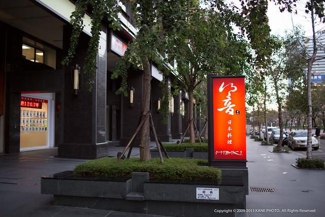 【台中】HIBIKI 響壽司初訪Valentine's Day « 肯尼的拍、旅、食