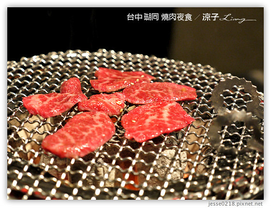 台中 瑚同 燒肉夜食 11