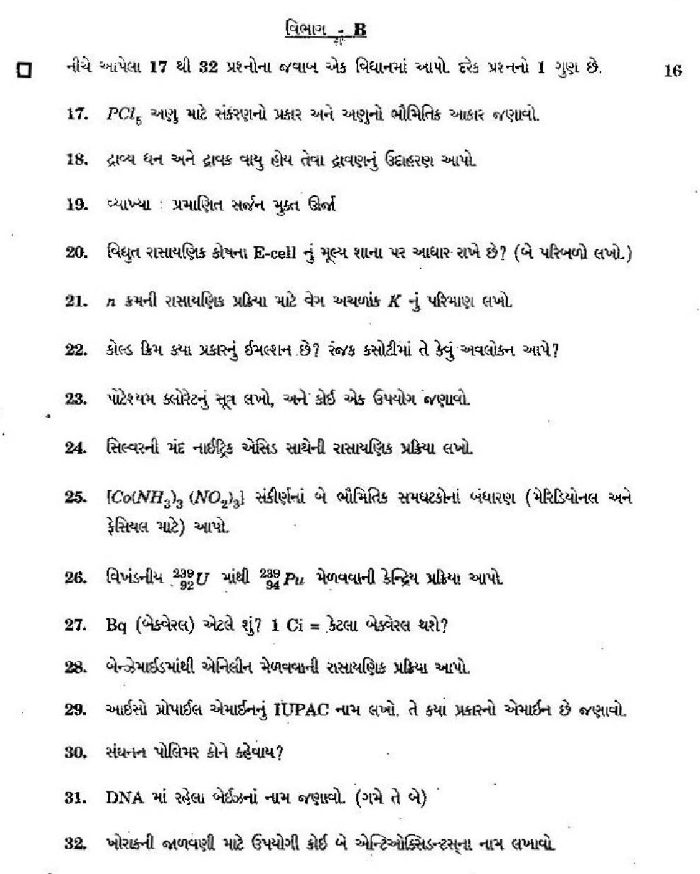 Gujarat Board Class XII Question Papers (Gujarati Medium) 2010 - Chemistry