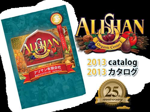 Alishan-2013-catalog-550