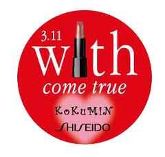120301 KoKuMIN×SHISEIDO