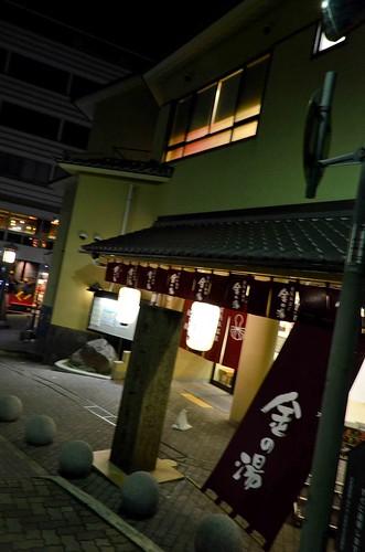 Kin No Yu Onsen (Golden Waters)