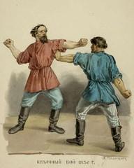 Ф. Г. Солнцев. Кулачный бой