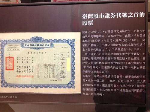 台灣股市證券代號之首的股票