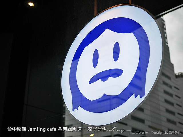 台中鬆餅 Jamling cafe 金典綠園道 17