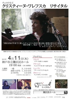Walevska_20130411_Kobe_poster