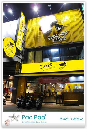 鯊魚咬土司(豐原店)