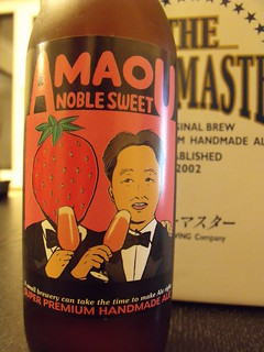 K's Brewing, The Brewmaster Amaou Noble Sweet, Japan