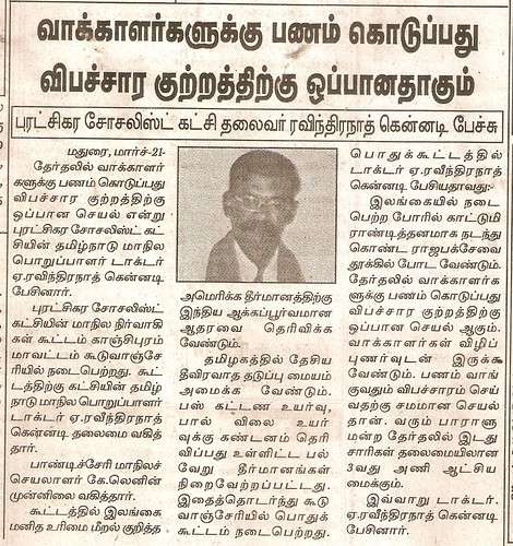 RSP Tamilnadu State Secretary Dr.A.Ravindranath Kennedy Press Reporters, media Meeting News...6 by Dr.A.Ravindranathkennedy M.D(Acu)