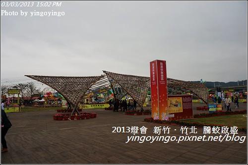 新竹竹北_2013燈會DSC00027