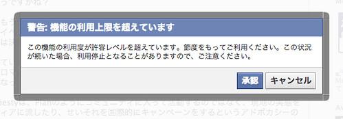 Facebookから利用停止の警告を受けました