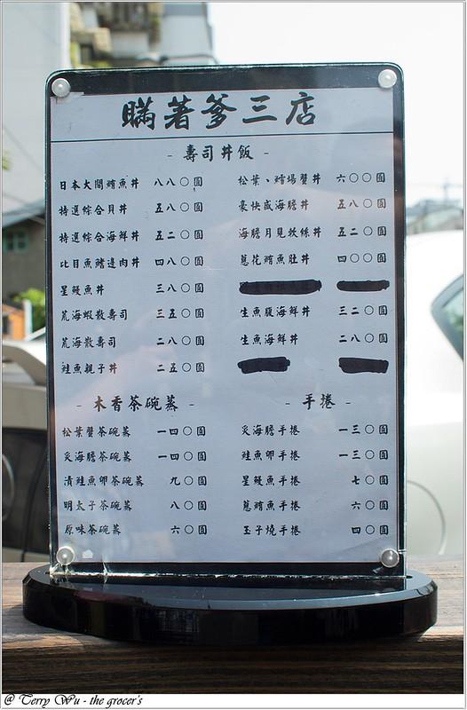 2013-03-17 蠻著爹三店-4
