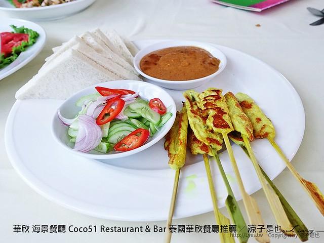 華欣 海景餐廳 Coco51 Restaurant & Bar 泰國華欣餐廳推薦 11