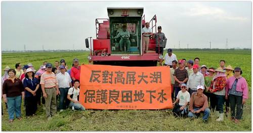 2013年環保團體和在地毛豆農要求行政院,撤銷高屏大湖!照片提供:地球公民基金會
