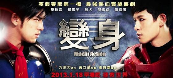 machi-action