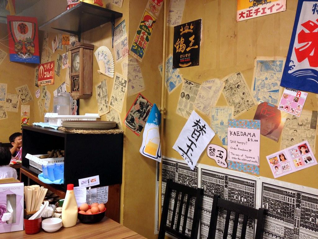 Ramen Keisuke Tori King: Wall