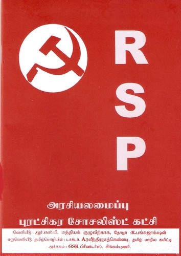 RSP-Political-Organaisation-Book-in-Tamil,-Translated-and-Published-By-RSP-Tamilnadu-State-Secretary-Dr.A.Ravindranath-Kennedy-M.D(Acu).,M.Com.,-6 by Dr.A.Ravindranathkennedy M.D(Acu)