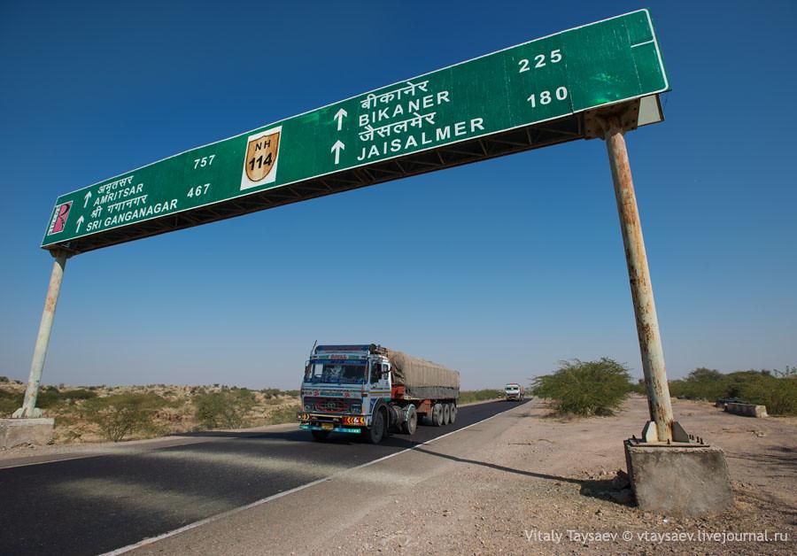 Way to Jaisalmer