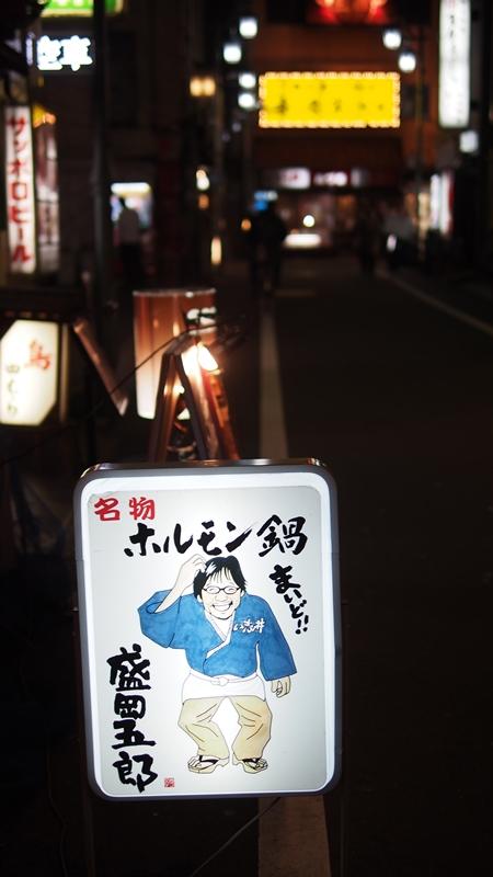Tokyo Honeymoon 2013_day01_032