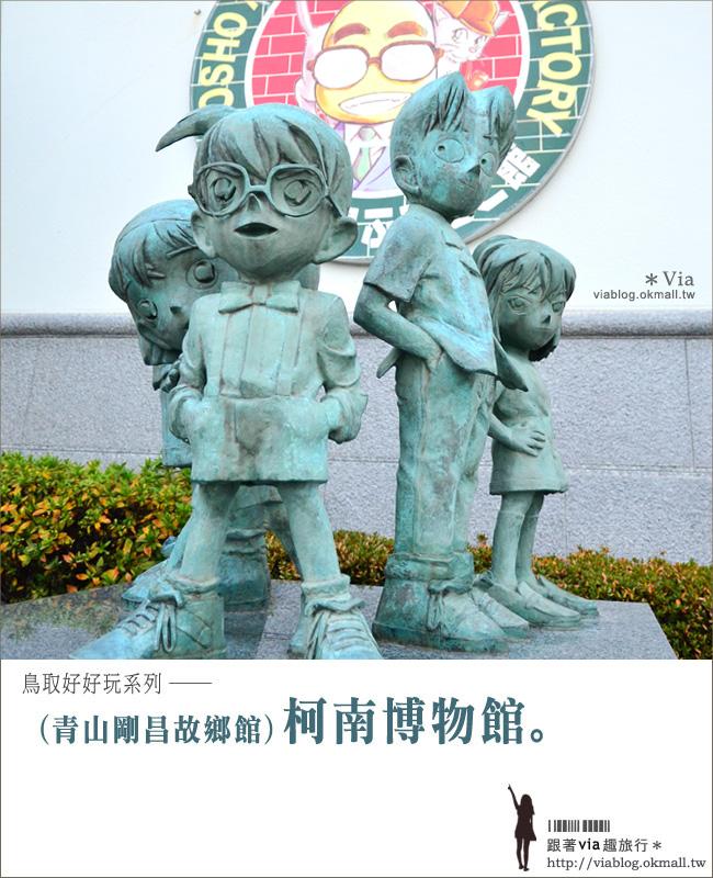 【鳥取旅行】柯南博物館 青山剛昌故鄉館~來找柯南同樂去!